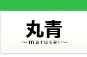 株式会社 丸青